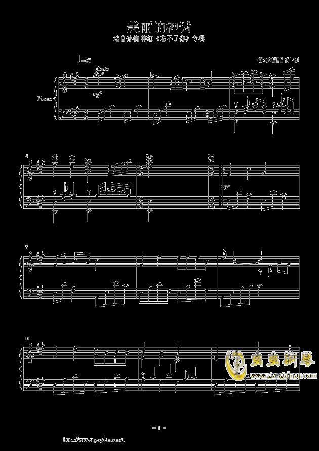 美丽的神话钢琴谱-孙楠-虫虫钢琴谱免费下载