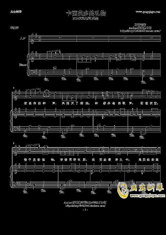 >> 华语男歌手 >> 华晨宇 >>《卡西莫多的礼物》钢琴伴奏谱