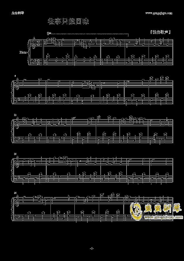 往事只能回味c调简单版钢琴谱-蔡琴-虫虫钢琴谱免费
