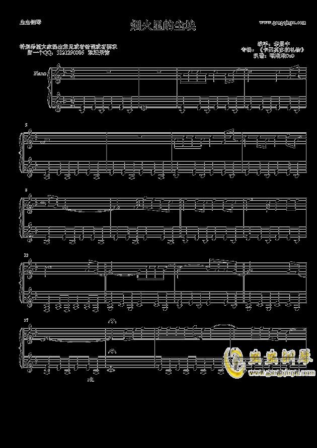 烟火里的尘埃钢琴谱-华晨宇-虫虫钢琴谱免费下载