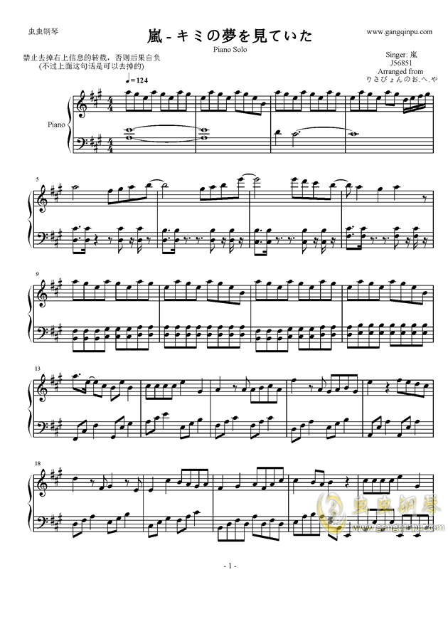 岚钢琴简谱