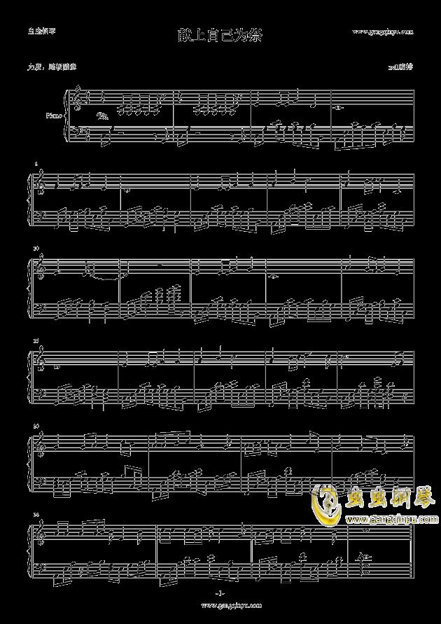 献上自己为祭(基督教歌曲)钢琴谱-耶酥-虫虫钢琴谱