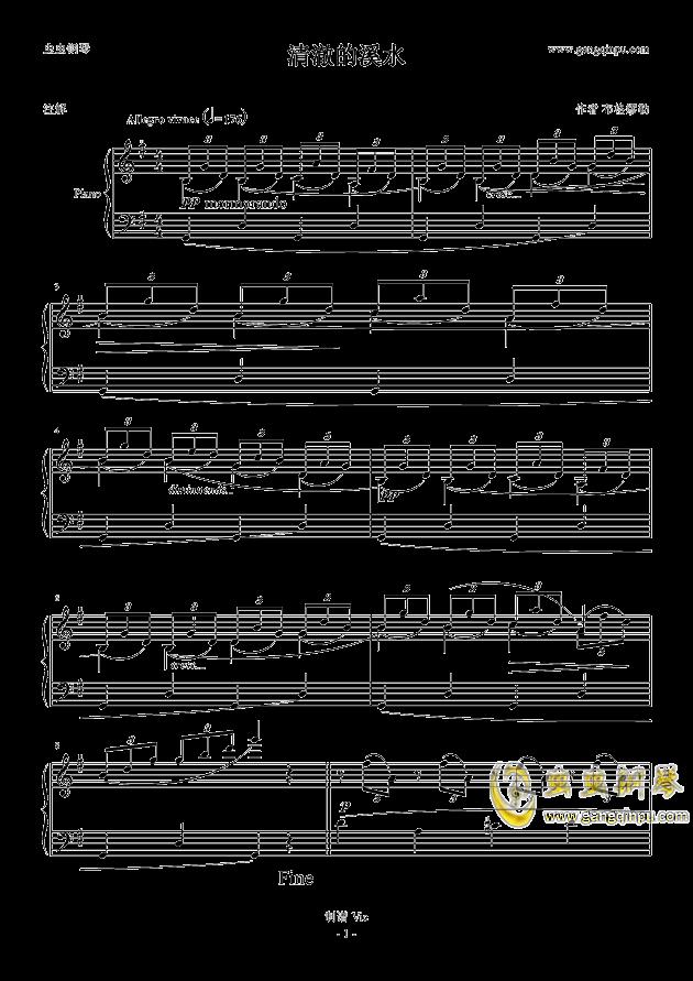清澈的溪水钢琴谱-布格缪勒-虫虫钢琴谱免费下载