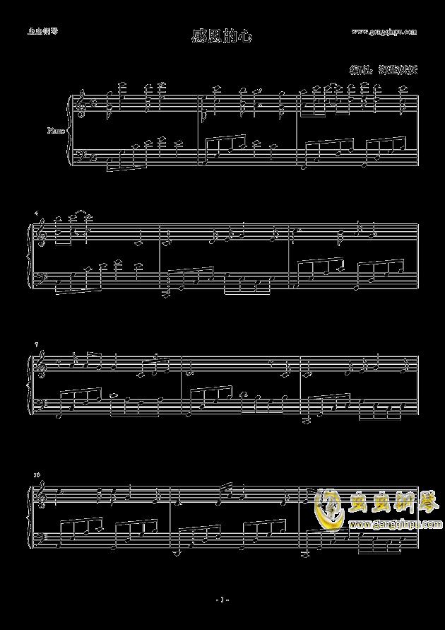 感恩的心钢琴谱-欧阳菲菲-虫虫钢琴谱免费下载