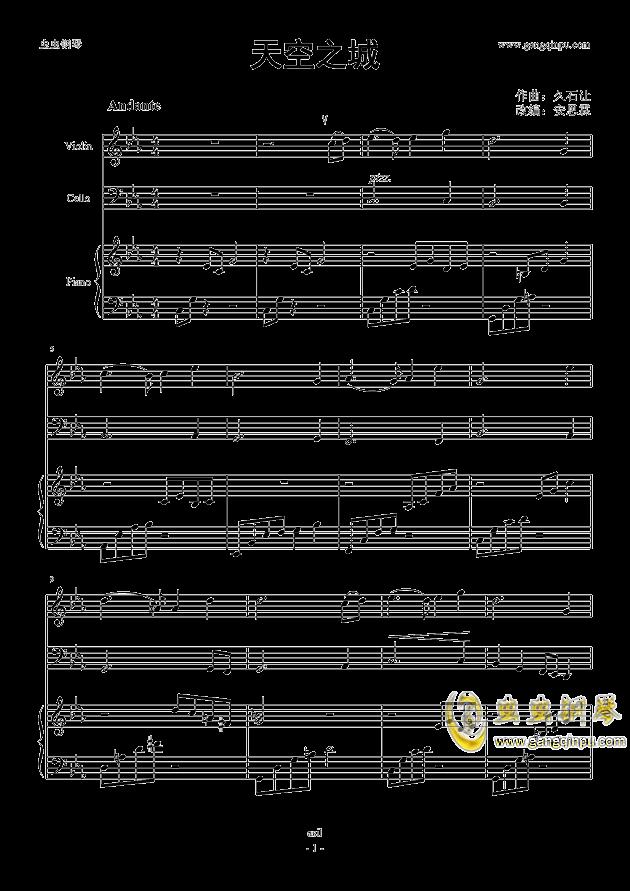 天空之城钢琴谱 第1页图片