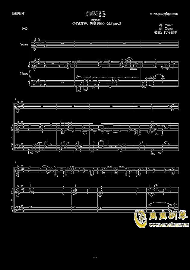 《呜咽》-韩剧《对我而言,可爱的她》ost钢琴谱--虫虫