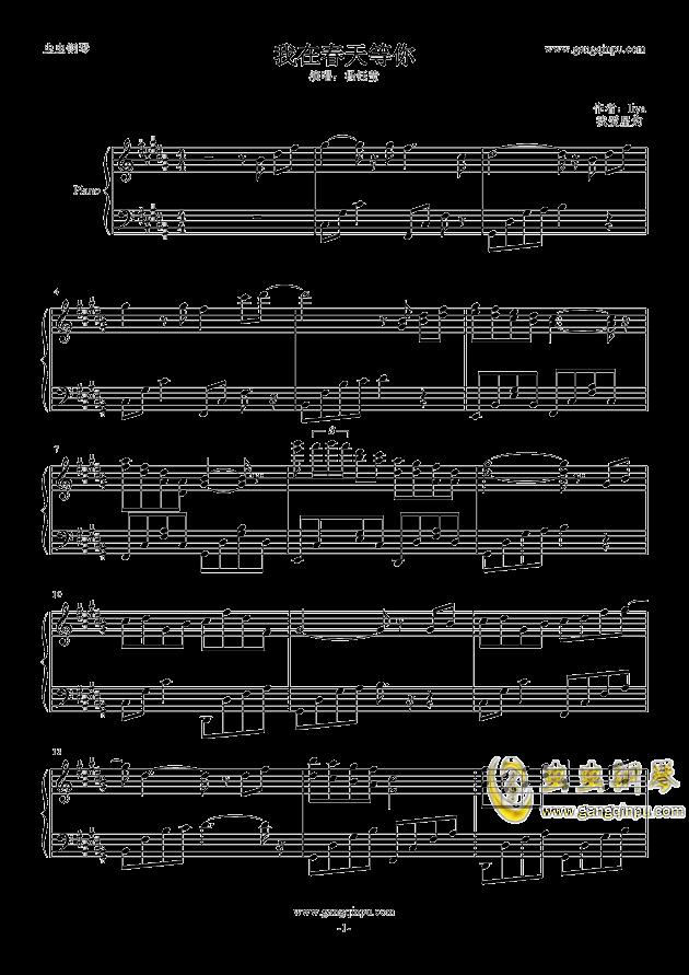 我在春天等你钢琴谱-杨钰莹-虫虫钢琴谱免费下载-往日时光钢琴谱 谭维