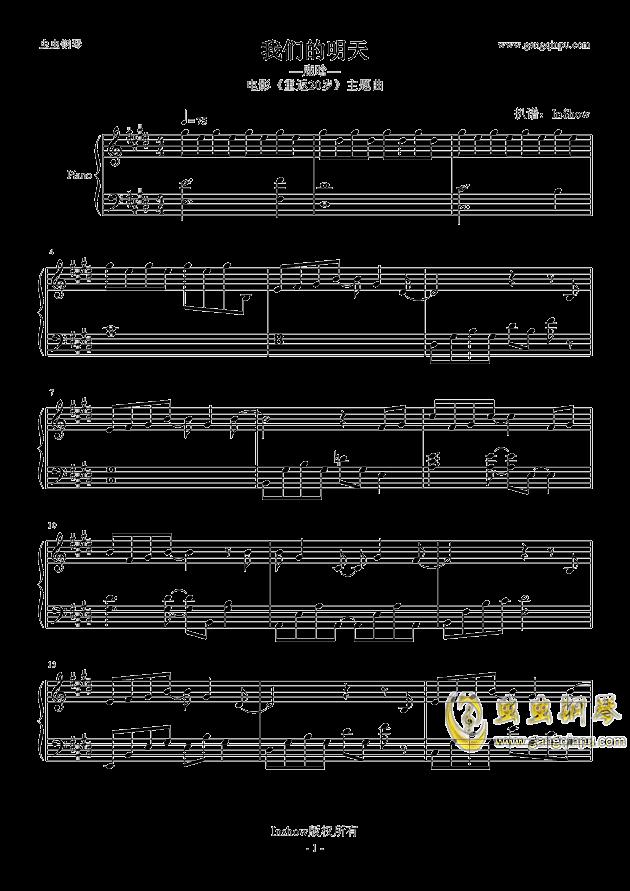 岁》主题曲钢琴谱-鹿晗