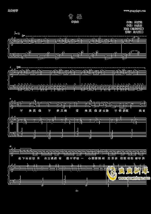 曹操钢琴谱-林俊杰-虫虫钢琴谱免费下载