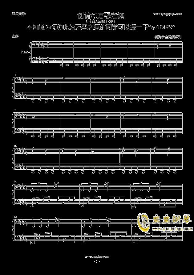 拉赫玛尼诺夫_万恶之源钢琴谱_Db调独奏谱_生人回避_钢琴独奏视频_原版钢琴谱 ...