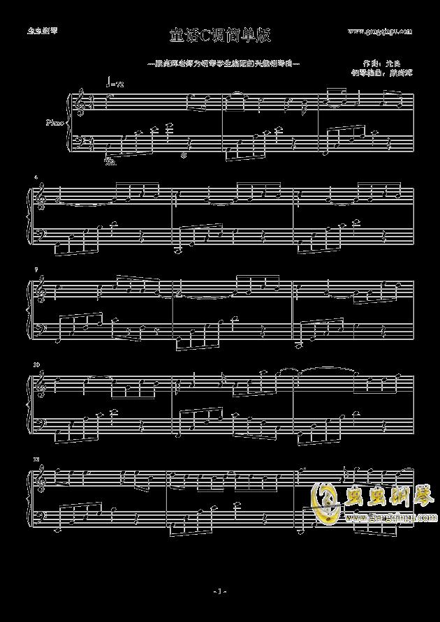 体面c调钢琴简谱