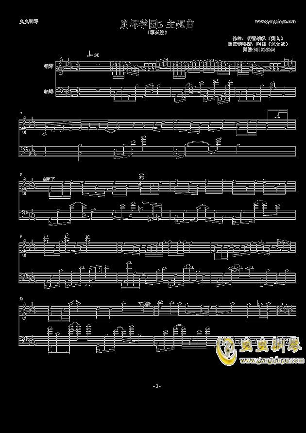崩坏学园2(主题曲2)钢琴谱-崩坏学园-虫虫钢琴谱免费