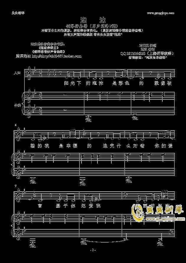 泡沫钢琴伴奏谱(男声降b调)钢琴谱-邓紫棋-虫虫钢琴