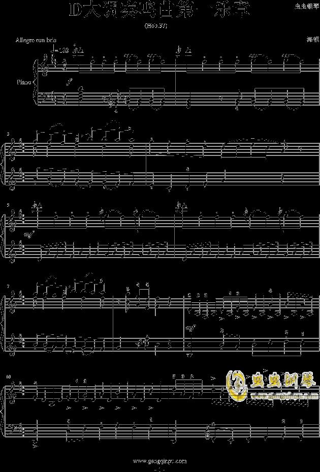 d大调奏鸣曲钢琴谱-海顿-虫虫钢琴谱免费下载