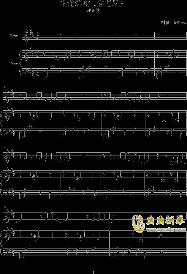 我的秘密(弹唱版)-邓紫棋钢琴谱-邓紫棋-虫虫钢琴谱