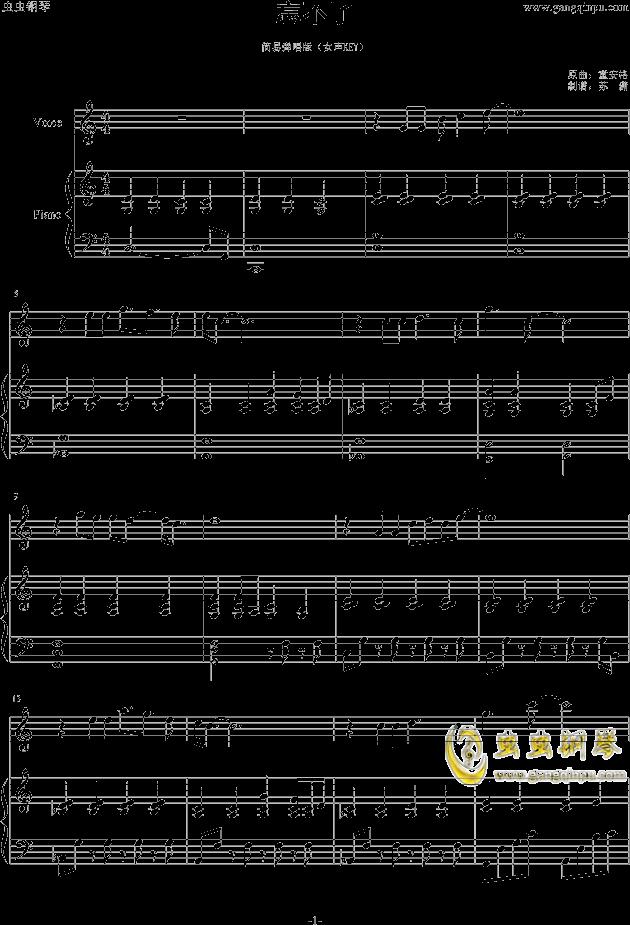 描述:童安格 简谱与歌谱1.