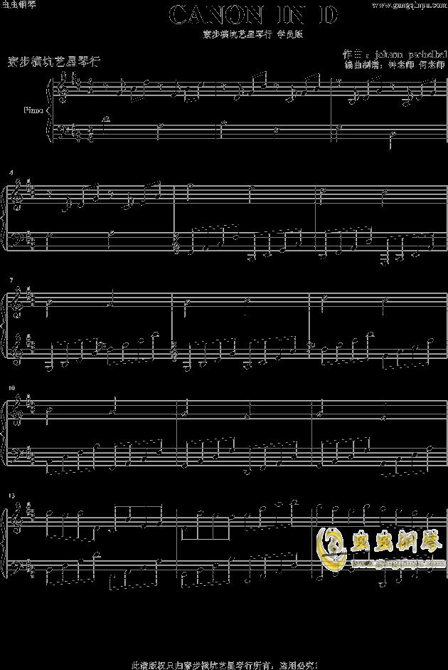 piano sheet music -CANON IN D - www.gangqinpu.com