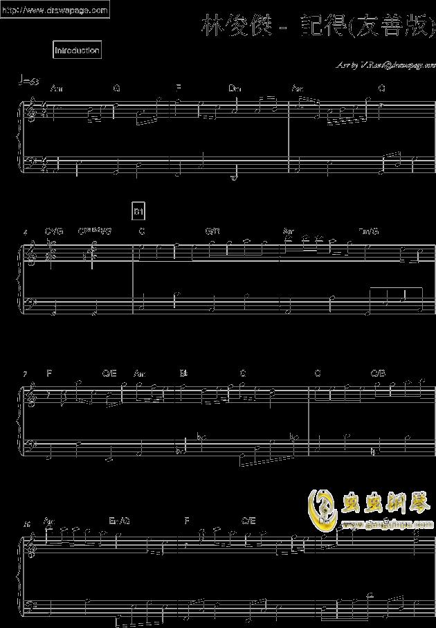 林俊杰 - 记得(简易版))钢琴谱-林俊杰-虫虫钢琴谱图片