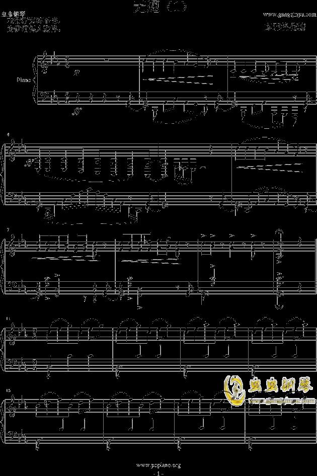 无题(1)钢琴谱-东邪棉花糖-虫虫钢琴谱免费下载图片