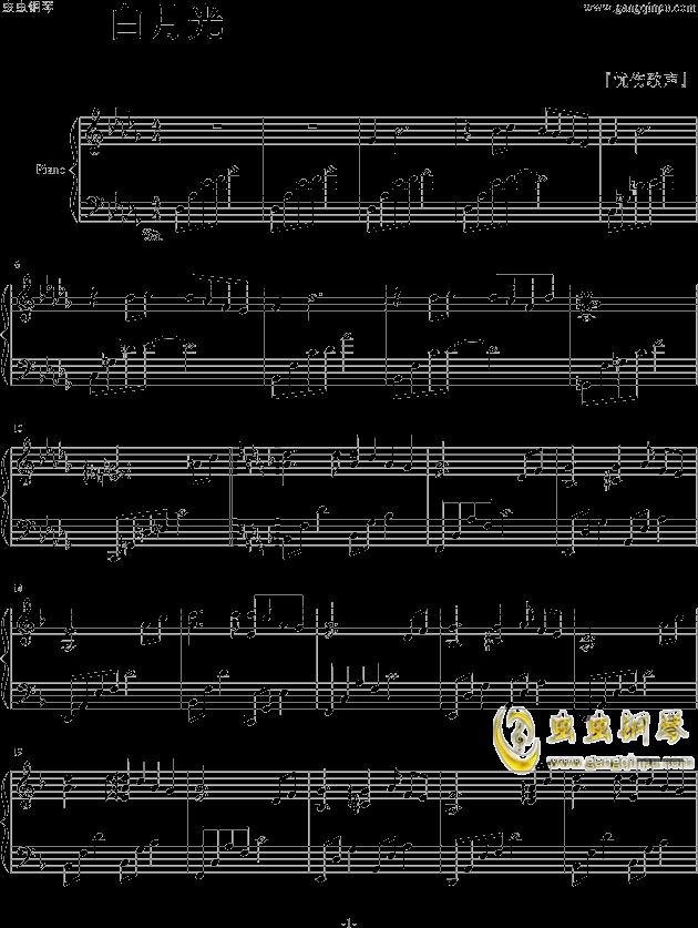 高清白月光钢琴简谱