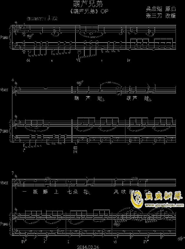 葫芦娃歌谱五线谱