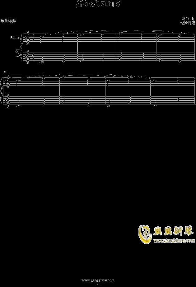 拜厄练习曲 5钢琴谱