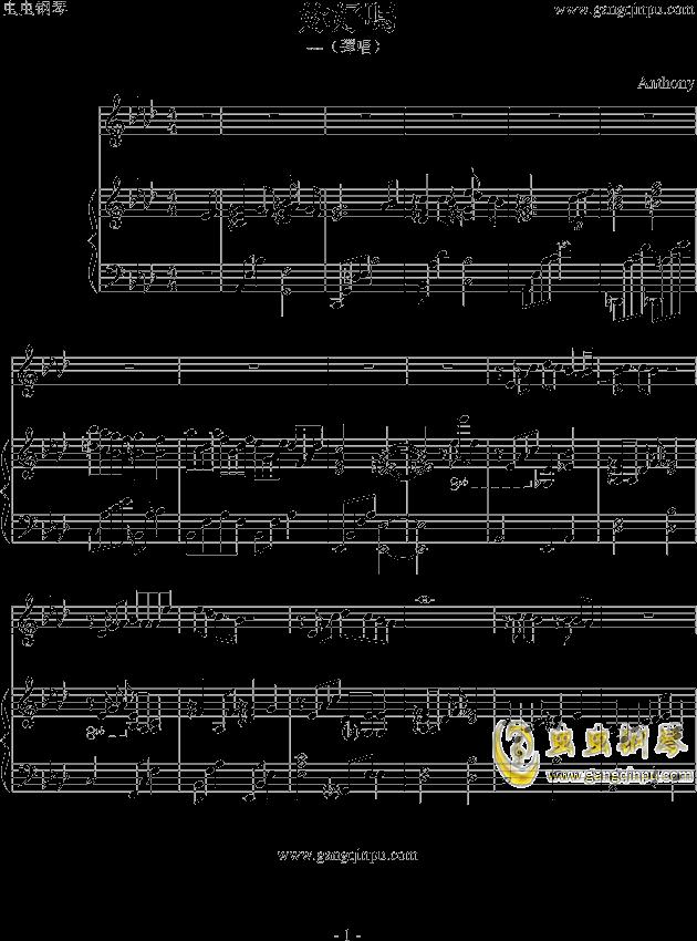你好吗(弹唱)钢琴谱-周杰伦-虫虫钢琴谱免费下载