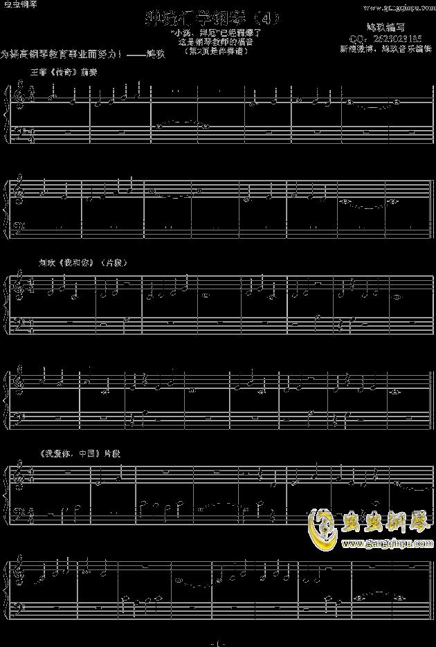 弹流行学钢琴(4)可替代小汤钢琴谱-鸠玖-虫虫钢琴谱