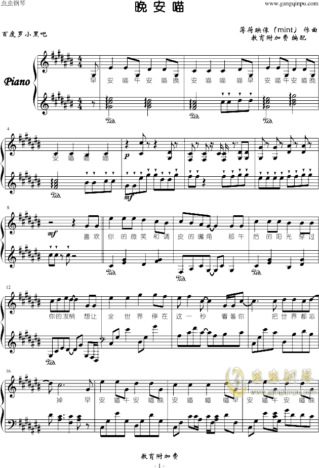 描述:田震晚安朋友简谱【排山倒海简谱】张惠妹排山倒海简谱 【长风