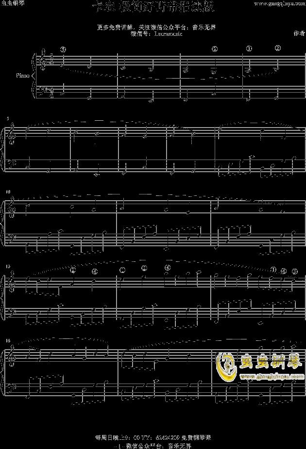 卡农帕赫贝尔钢琴谱完整版
