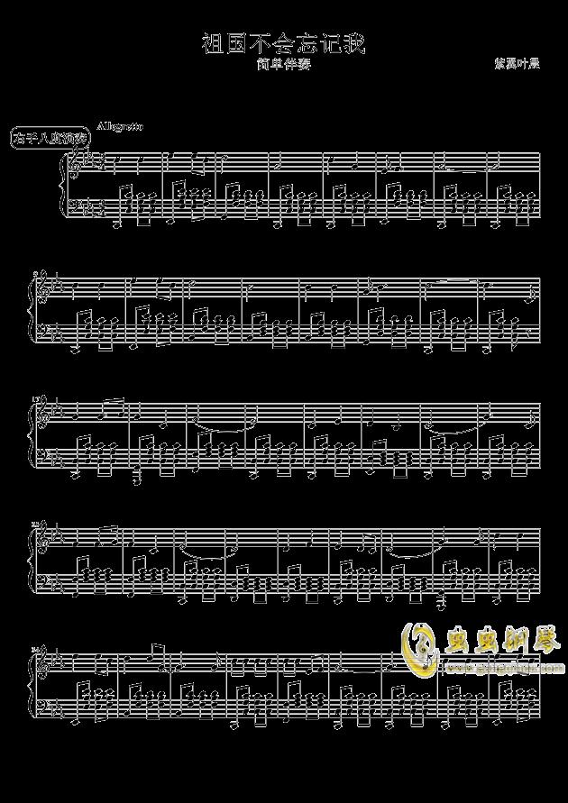 祖国不会忘记我钢琴谱-曹进-虫虫钢琴谱免费下载