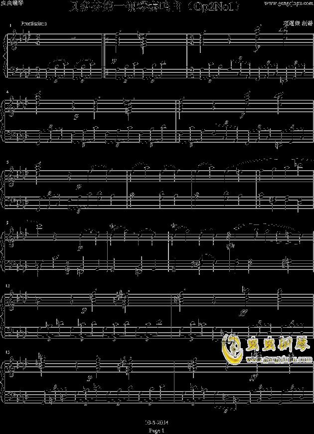 贝多芬第一钢琴奏鸣曲