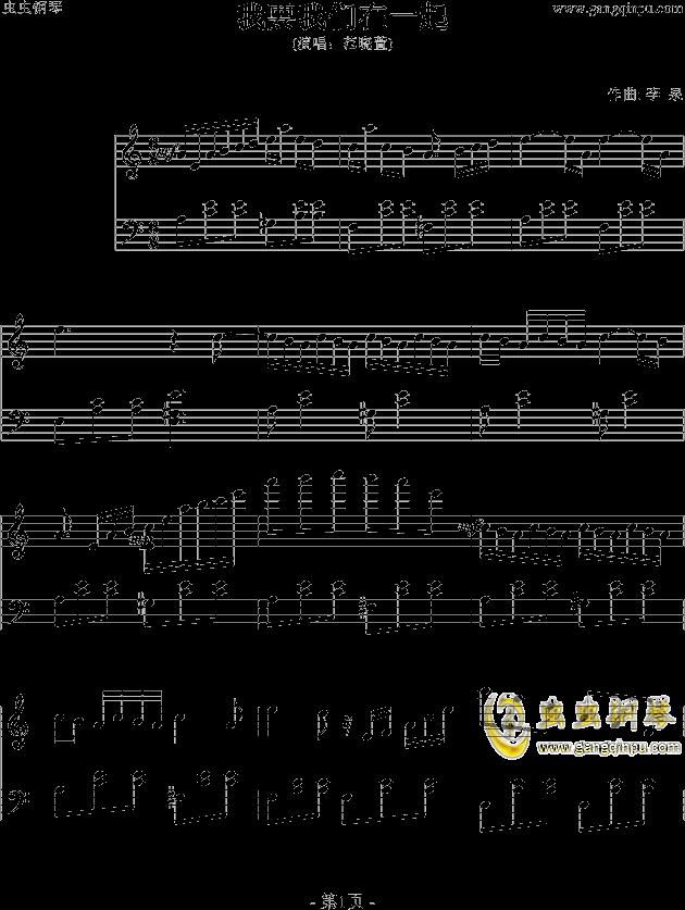 我要我们在一起钢琴谱-范晓宣-虫虫钢琴谱免费下载