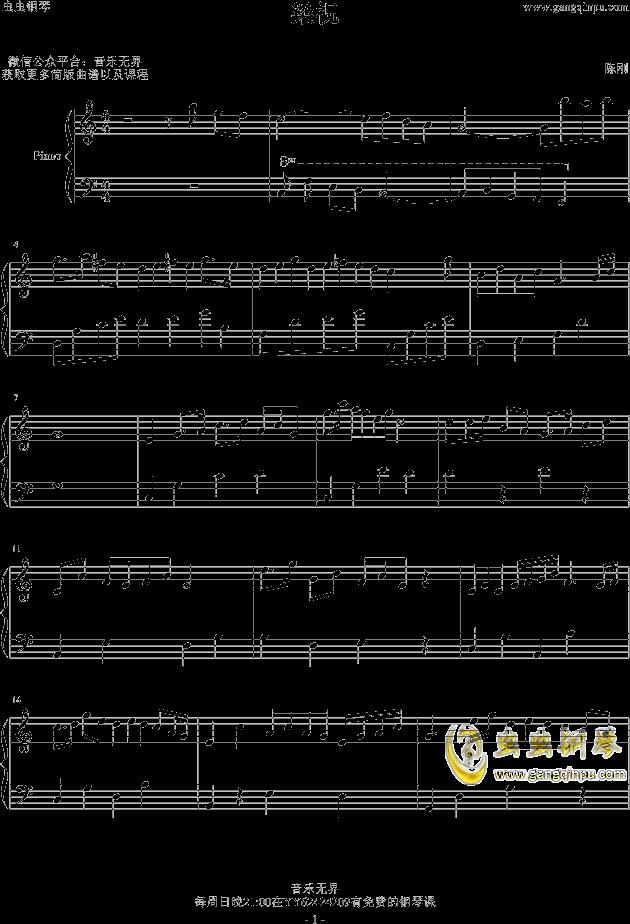 梁祝(c调好听简版)钢琴谱-陈刚-虫虫钢琴谱免费下载图片