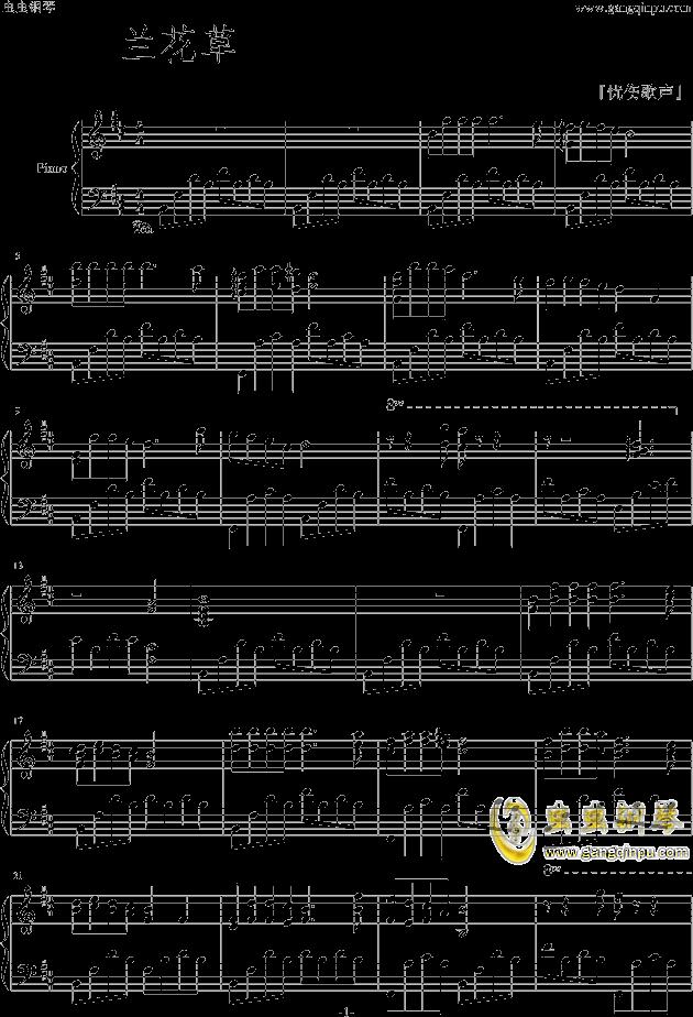 兰花草钢琴谱-刘文正-虫虫钢琴谱免费下载图片