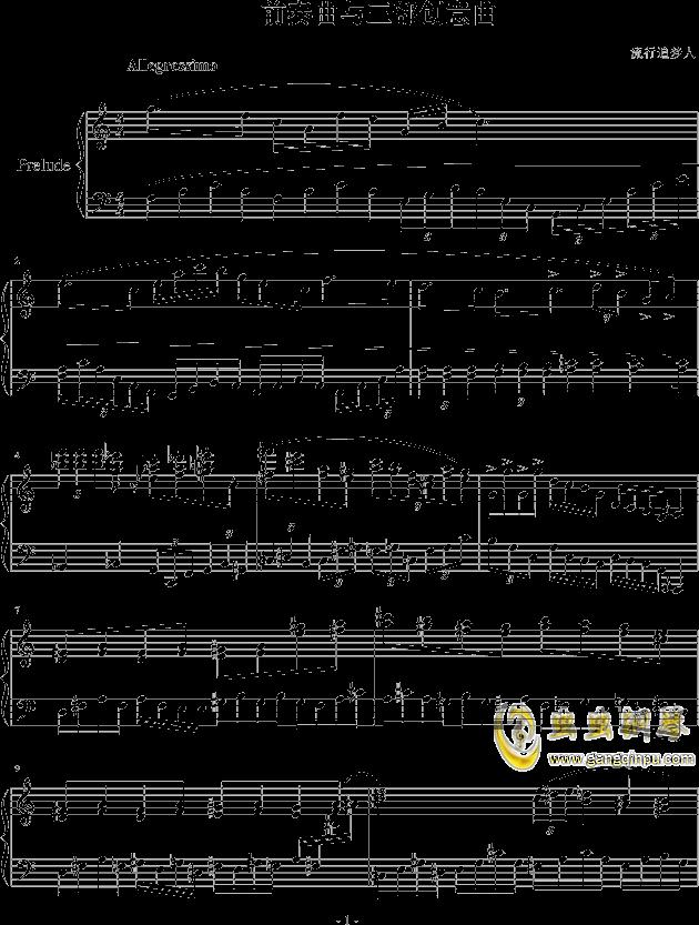 前奏曲与三部创意曲钢琴谱-流行追梦人-虫虫钢琴谱图片