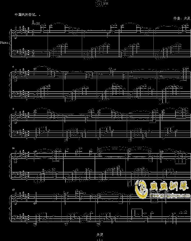 故乡的原风景钢琴谱(有前间奏)