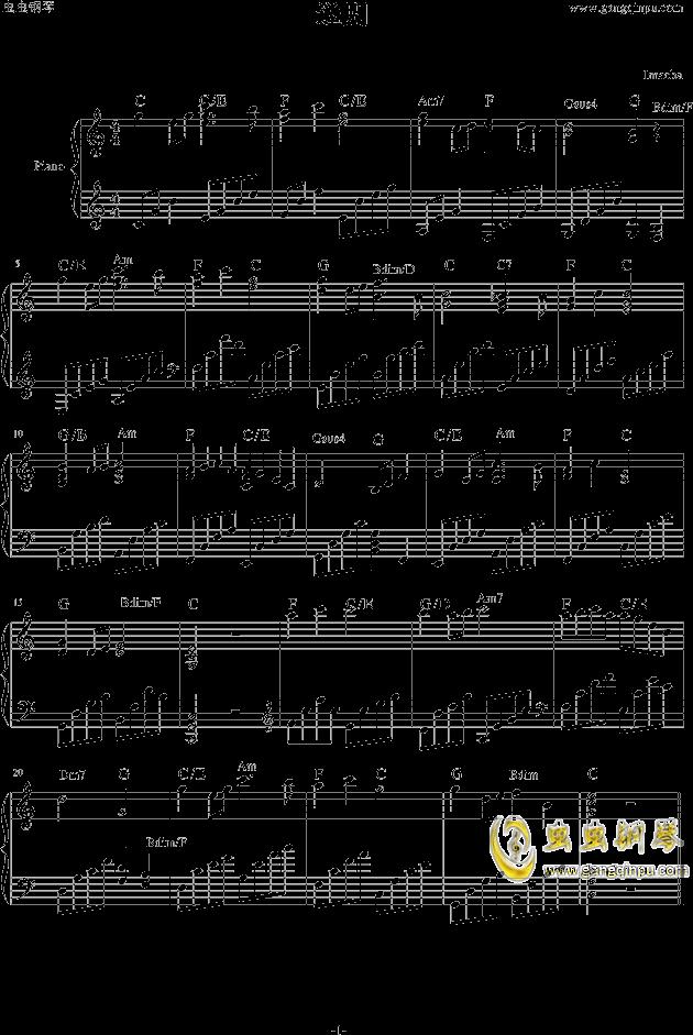 专属味道 钢琴简谱
