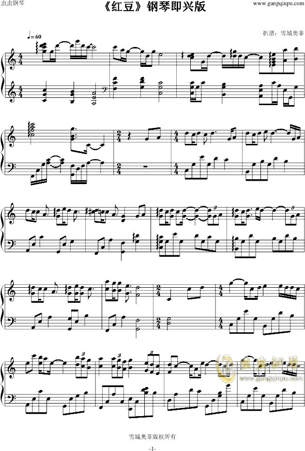 雪花片拼钢琴图案步骤