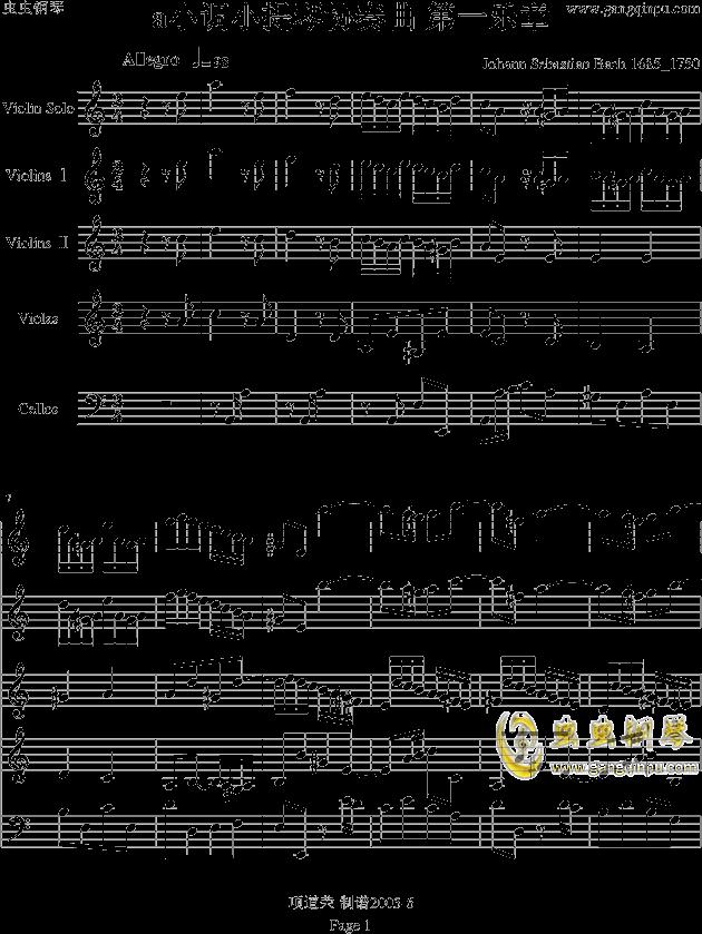 巴赫a小调小提琴协奏曲钢琴谱-巴赫-p.e.bach-虫虫谱