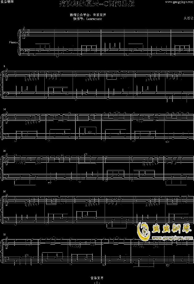 菊次郎的夏天钢琴谱 第1页