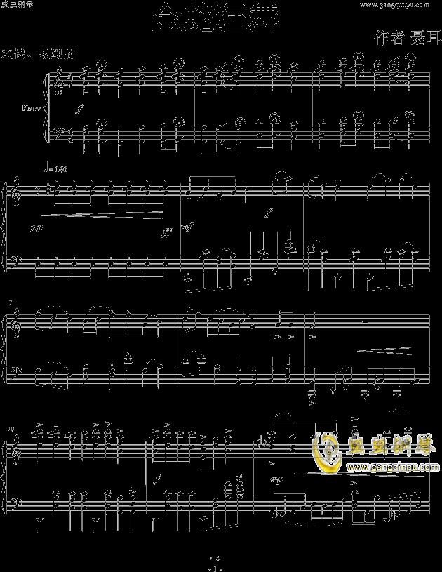 步步高 金蛇狂舞(简化版)