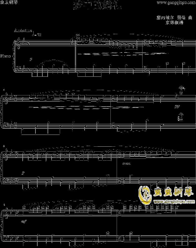 梦中的婚礼钢琴谱-克莱德曼-虫虫钢琴谱免费下载