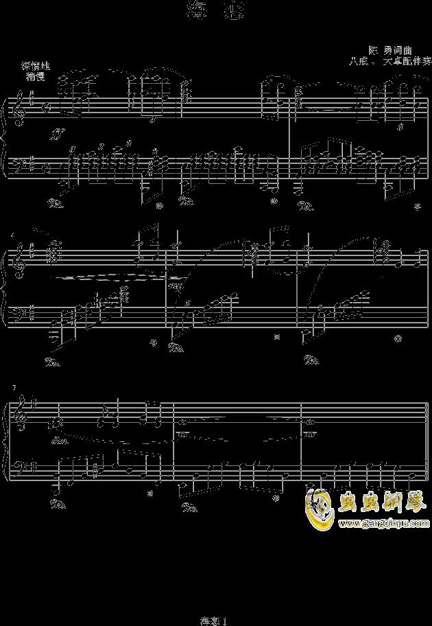 海恋钢琴伴奏钢琴谱 廖昌永