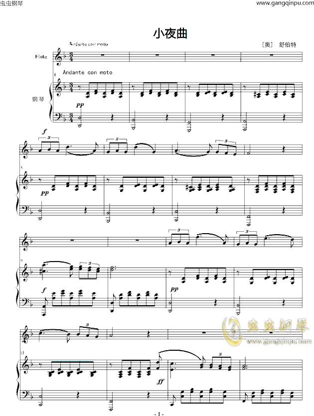 舒伯特小夜曲 ove 格式长笛笛钢琴伴奏钢琴谱-舒伯