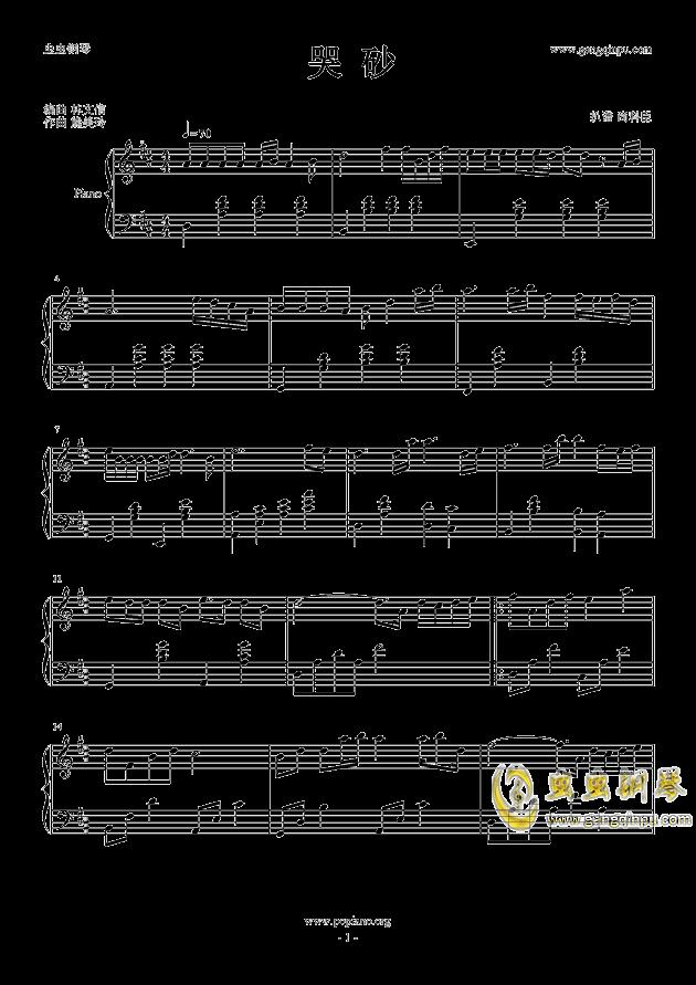 哭砂钢琴谱-林文信-虫虫钢琴谱免费下载图片
