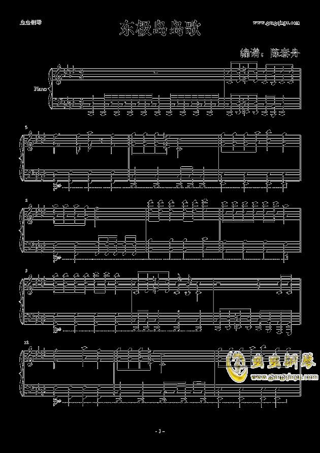 东极岛岛歌钢琴版钢琴谱-韩寒-虫虫钢琴谱免费下载