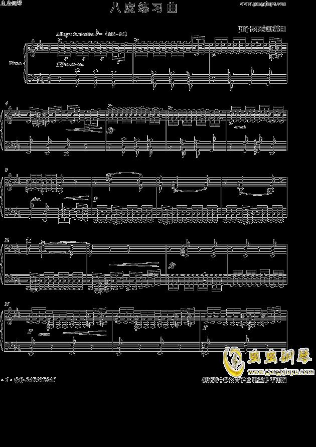 八度练习曲钢琴谱-卡本良斯基-虫虫钢琴谱免费下载