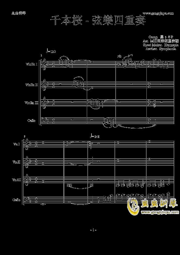 弦乐四重奏 【miku七周年生贺】钢琴谱-初音