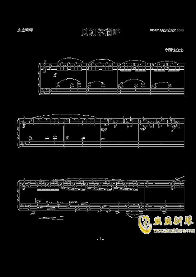 贝加尔湖畔钢琴谱-李健-虫虫钢琴谱免费下载